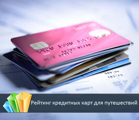 Кредитная карта для путешествий - рейтинг лучших предложений банков