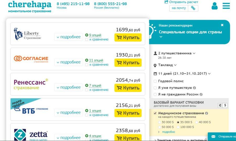 Туристическая страховка онлайн на Черехапа.ру